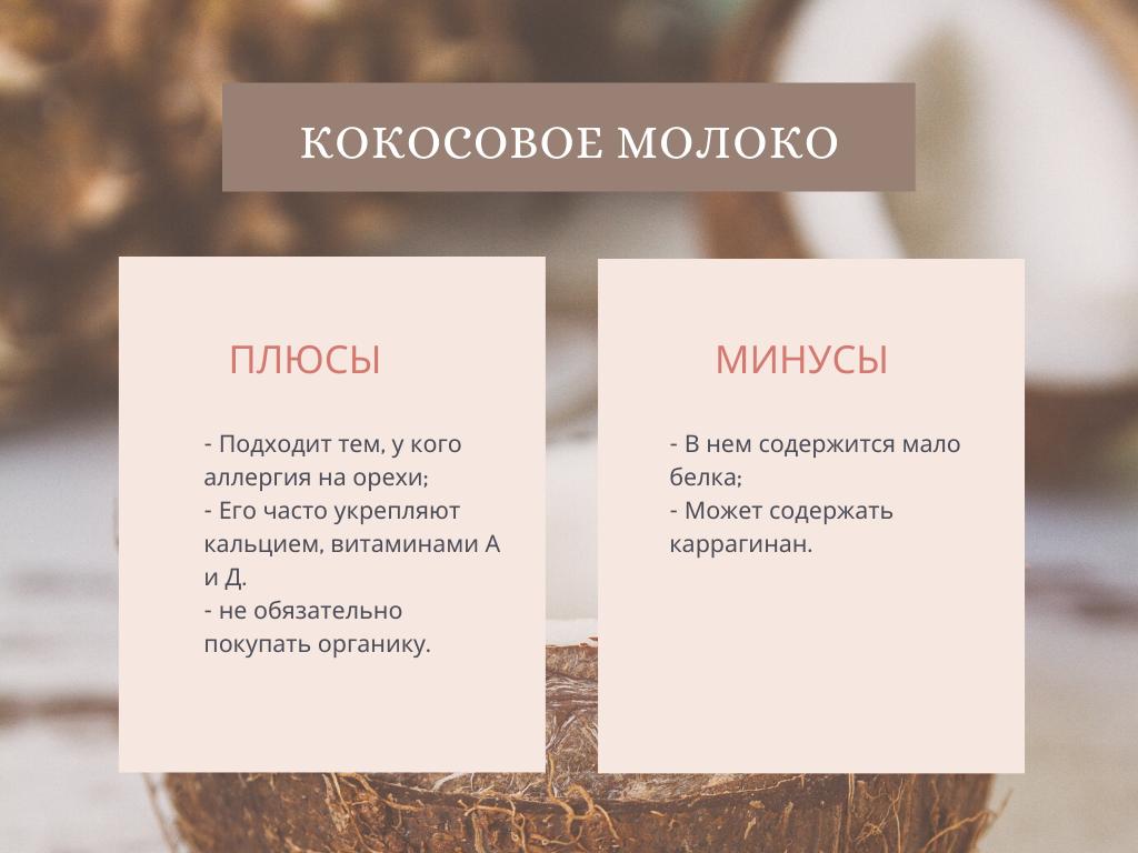кокосовое молоко плюсы минусы
